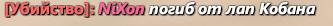 кобан.PNG