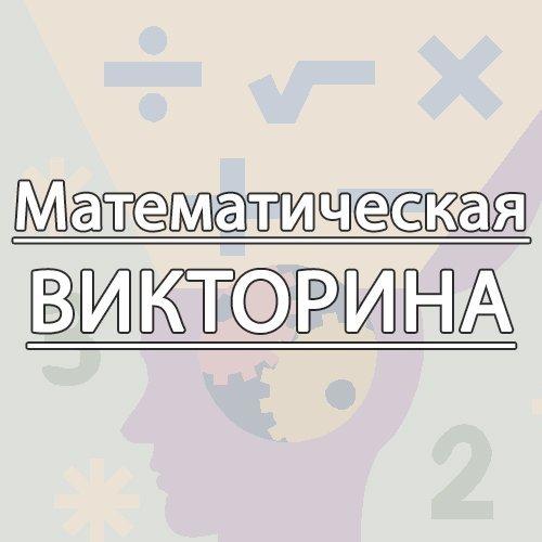 Бот-Ивент математик